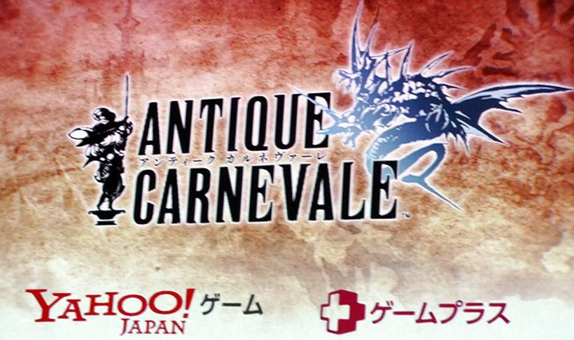 ↑スクウェアエニックスの新型ボードゲーム「ANTIQUE CARNEVALE」も提供を開始