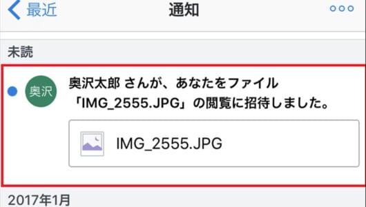 複数ファイルなら「メール添付」ではなく「Dropboxで共有」が便利!  iPhoneから手軽に操作できる