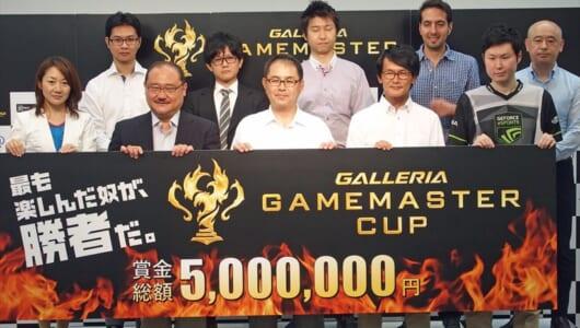 「eスポーツ」の高額賞金大会がついに日本でも! 破格の賞金総額500万円を実現できたワケ