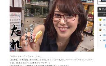 出典画像:テレビ東京公式サイトより。