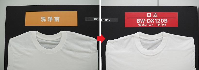 ↑温水ミスト洗浄により、襟の黄ばみだけでなく全体的に黄ばんだシャツも白くなっています