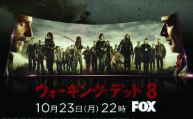 人気海外ドラマ「ウォーキング・デッド」シーズン8がdTVで日本最速リアルタイム配信決定!