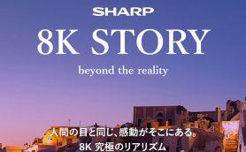 8K放送が来年始まるって知ってた? 8Kのことを知りたいならシャープの「8Kポータルサイト」がオススメ