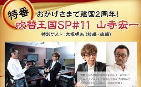 「神々の戯れですよこれは……」山寺宏一と大塚明夫の特別対談にファンが大興奮!