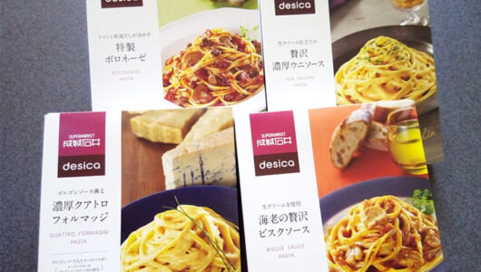 成城石井「desica」ブランドのパスタソースを食べ比べ! 4種類の中でNo.1のソースは?