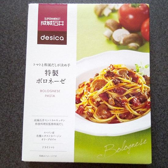 ↑豚肉のうまみとドライトマトの酸味を合わせたミートソース。北海道産真昆布に焼津産鰹節、国産焼きあごを使用したこだわりの和風だしが味わえます