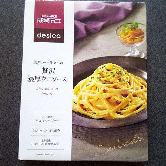 ↑ウニペーストを11%とふんだんに使い、北海道産生クリームと24ヶ月熟成パルミジャーノ・レジャーノと合わせた豊かな味わいのウニソース。