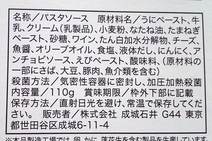 ↑ウニペーストを11%配合。北海道産生クリーム(乳脂肪47%)も使用しています