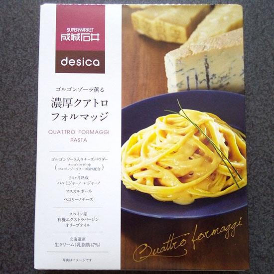 ↑ゴルゴンゾーラ入りチーズパウダー、24か月熟成パルミジャーノ・レジャーノ、マスカルポーネ、ペコリーノチーズを使用した濃厚なチーズクリームソース