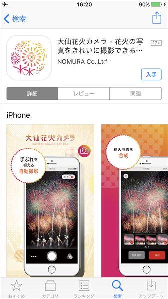 ↑「大仙花火カメラ」。iOS用/Android用。無料