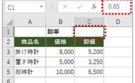 【エクセル】資料の信頼性、守れてる? 見せたくないデータを隠して印刷するワザ3選