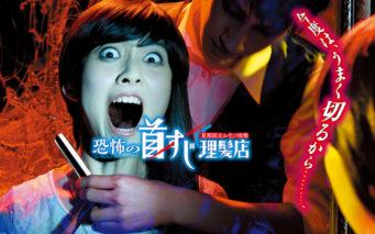 出典画像:夏期限定お化け屋敷「恐怖の首すじ理髪店」公式サイトより。