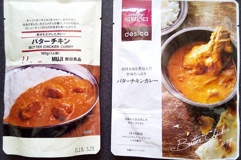 ↑左が定番の無印良品「バターチキン」、右が成城石井が6月17日に発売した「バターチキンカレー」