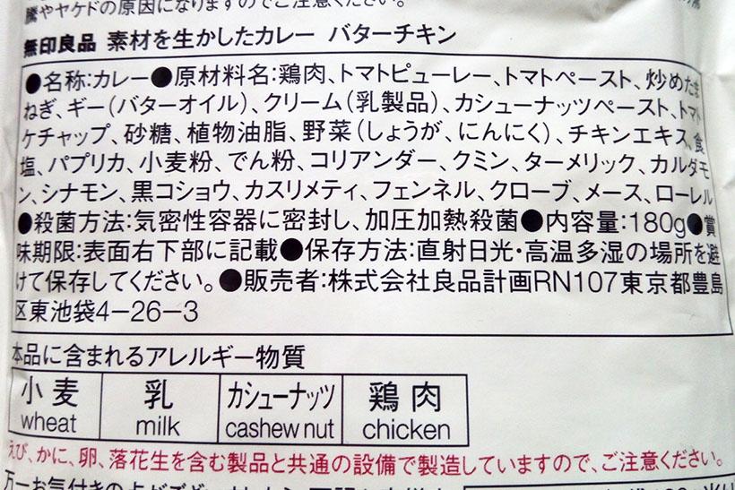 ↑原材料表。カシューナッツペーストを使用しています。スパイスも具体的な名前が列挙されています