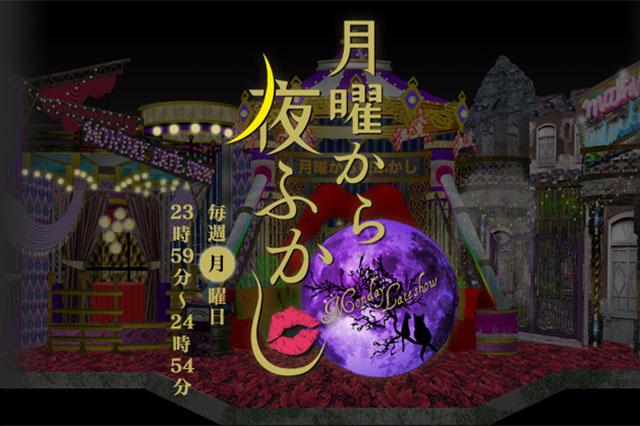 出典画像:日本テレビ「月曜から夜ふかし」公式サイトより