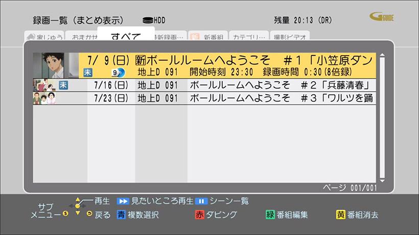 ↑「ワンタッチ保存」で登録した番組は、自動消去されない「録画一覧」にダビングされます
