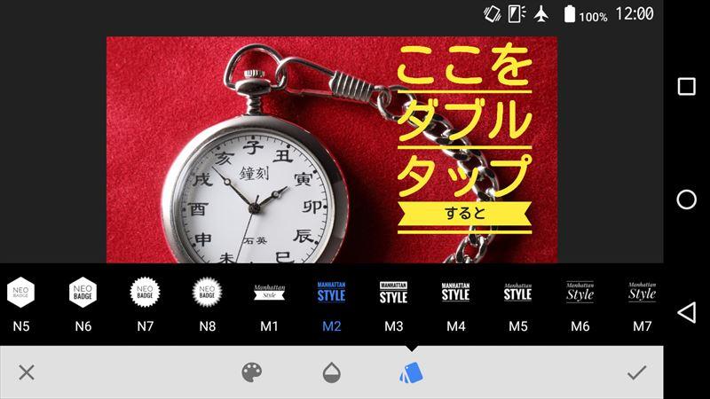 ↑エディタ画面で「テキスト」を選択。テキスト合成によって文字を追加する