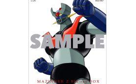 新作映画公開記念! 「マジンガーZ」TVアニメ全92話が初BD化&「ロボットガールズZ」BDも発売決定