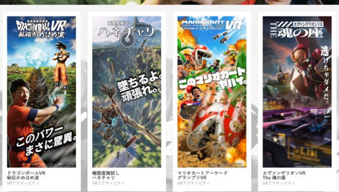 出典画像:「VR ZONE SHINJUKU」公式サイトより。