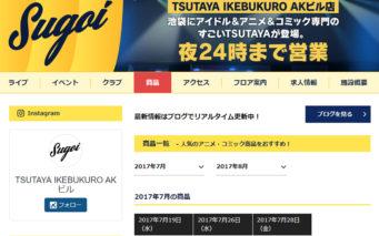 出典画像:「TSUTAYA IKEBUKURO AKビル店」公式サイトより。