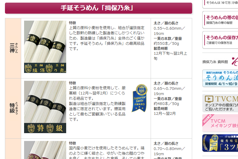 出典画像:「揖保乃糸」公式サイトより。
