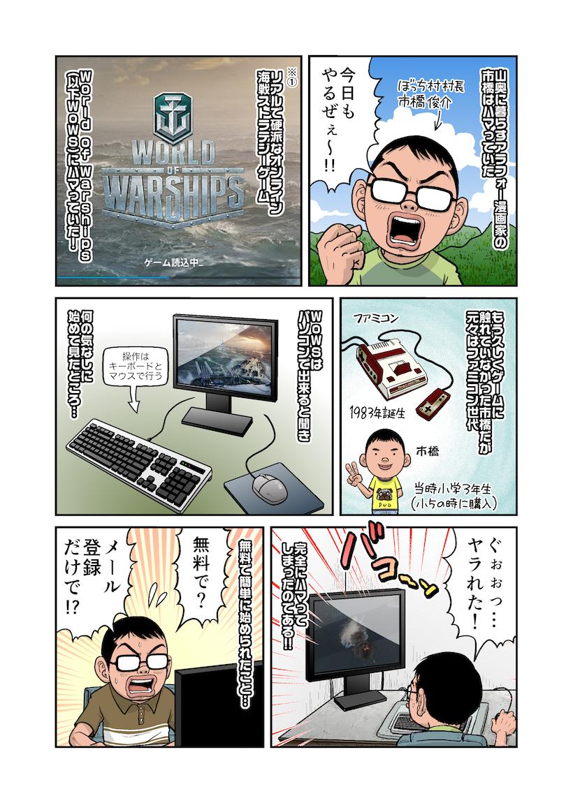 WOWS漫画0001