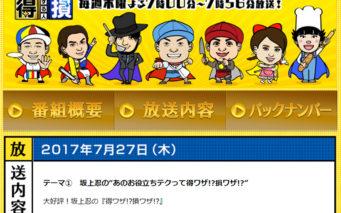 出典画像:日本テレビ「得する人損する人」公式サイトより。