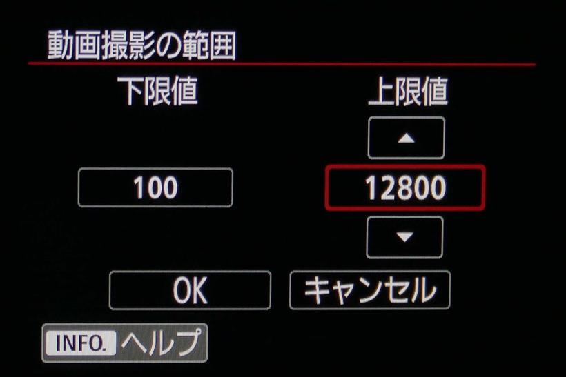 ↑ISO感度設定は、基本的にオート設定でOKなのだが、動画撮影時は1/15秒や1/8秒といった低速シャッターが使用できない。そのため、感度の上限値を常用感度の上限まで上げておくと、暗い場所でも撮影しやすい