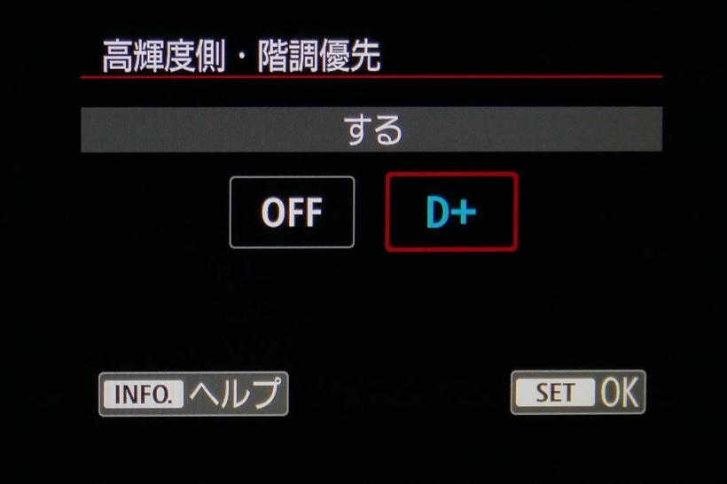 ↑動画でも白とびしてしまうと撮影後の調整は難しい。そのため、階調補正機能を有効にしておく。HDRをオンにしても近い効果が得られるが、シーンによっては効き過ぎてしまうため基本的には階調補正のみでOKだ