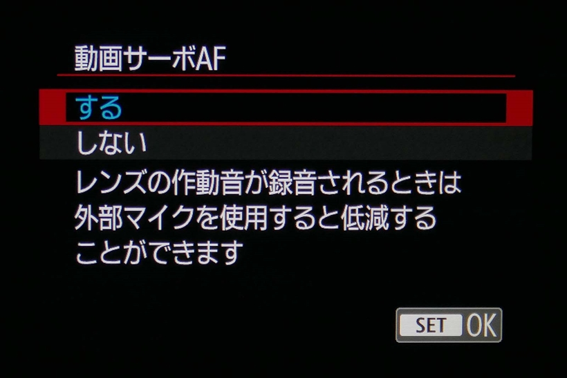 ↑AF設定は、「コンティニュアスAF」や「サーボAF」を使用することで被写体が動く場合もピントをあわせ続けられる。ただし、風景など被写体が間違いなく静物の場合は、「シングルAF」でピントが動かない状態にする