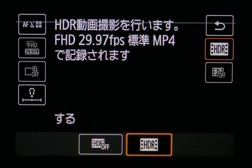 ↑階調補正でまかないきれないほど輝度差があるシーンは、HDR機能を使う。逆光で背景が白とびするのを避けたい場合などに有効だ。ただし、輝度差の少ないシーンでは、使用すると平面的な写りになるので無効にする