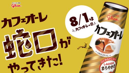 蛇口界の新星現る! あのグリコ「カフェオーレ」が巨大になって大阪・道頓堀に登場