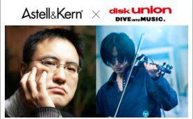 【今週末開催】今回のゲストはROVOの勝井祐二氏! アーティストのこだわりが聴ける「Talkin' Loud & Sayin' Music」