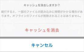 iPhoneの動作が改善!? Dropboxのキャッシュをクリアして空き容量を確保すべし!