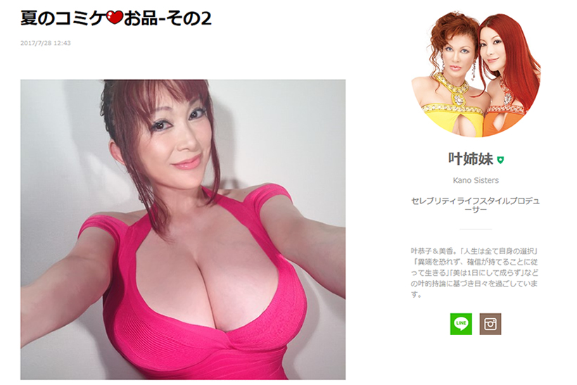 出典画像:「叶姉妹」公式ブログより。