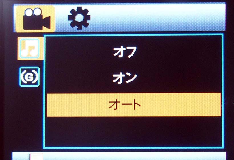 ↑「プライバシーオート録音機能」の設定画面。「オート」を選ぶと機能がONとなる
