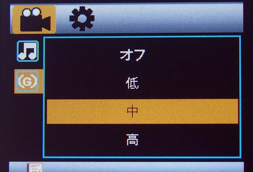 ↑Gセンサーの感度設定は3段階。デフォルトでは「中」が選ばれている
