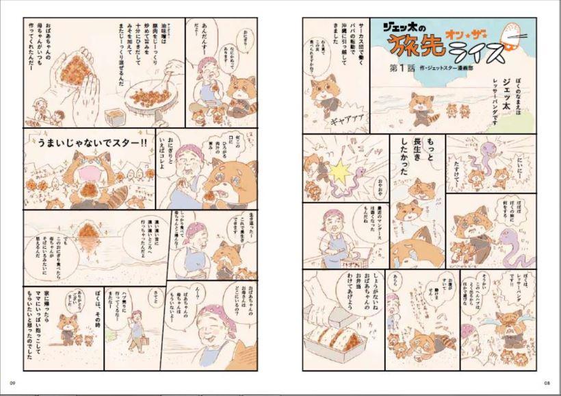 20170802_y-koba3_02