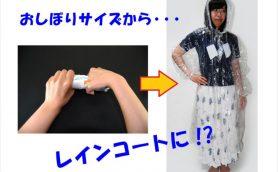 """コレはフェスで使えるぞ! ワンタッチで""""いきなり""""使えるポリバッグ&レインコート"""