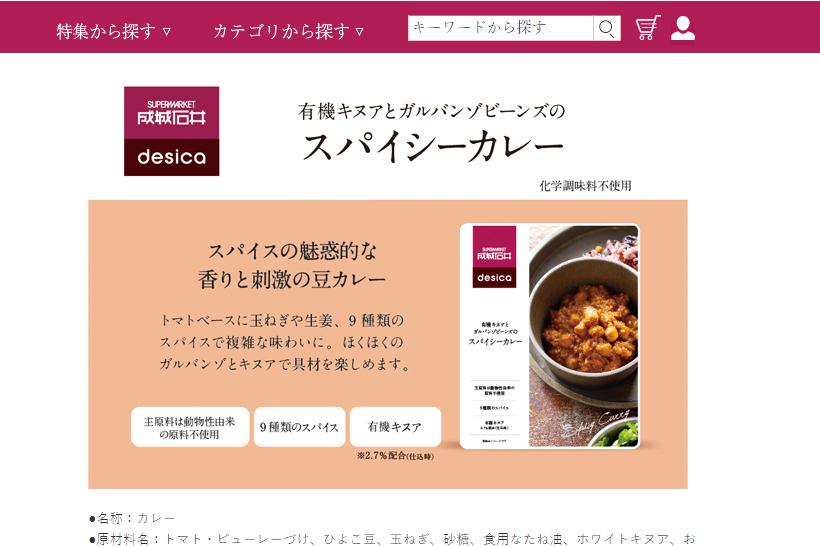 出典画像:「成城石井」公式サイトより。