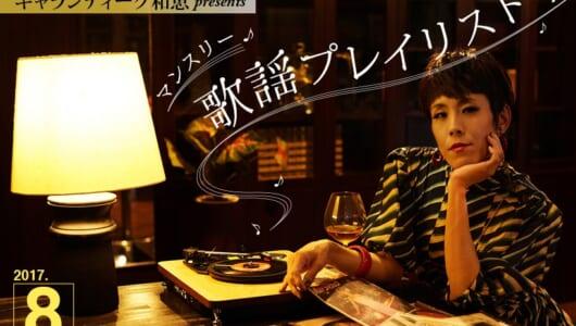 この夏聴きたい10曲をギャランティーク和恵が選ぶ「マンスリー歌謡プレイリスト」
