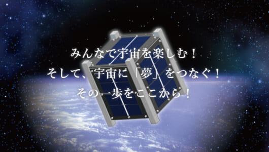 【ロマン過ぎる】世界初の「完全民間」の人工衛星プロジェクトーー締切まであと4日急げ!