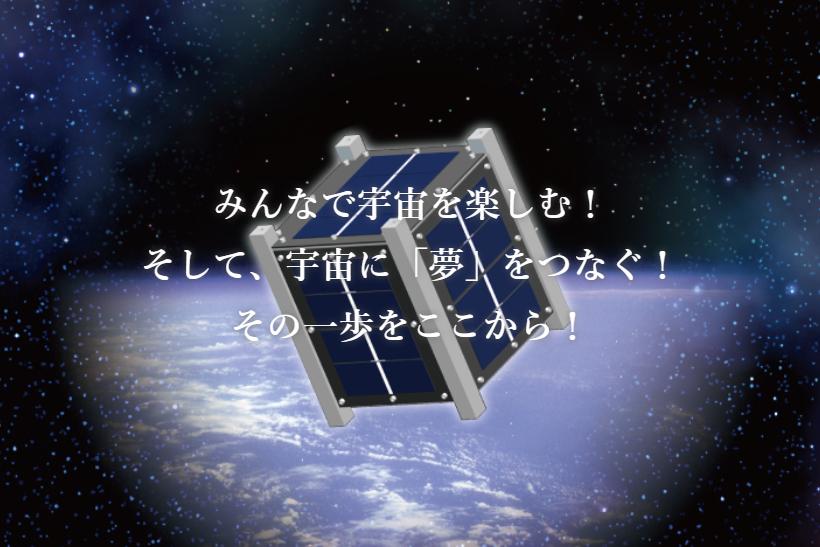 出典画像:一般社団法人 航空宇宙振興会 夢宙 公式サイトより。