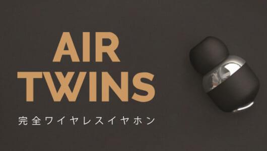 1万円を切る完全ワイヤレス! お手頃価格の耳栓型イヤホン「Air Twins」