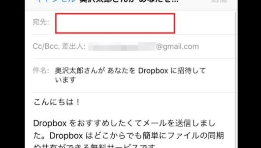 Dropboxの容量不足で悩む人に朗報! 友達を招待すると無料で追加容量がゲットできる!?
