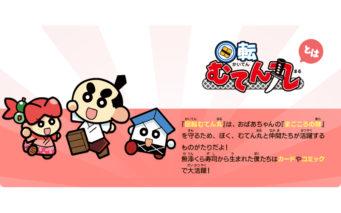 出典画像:「くら寿司」公式サイトより。