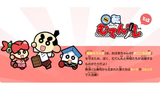 販促漫画なのになんで「鬱展開」!? 「くら寿司」公式サイトで公開されている漫画に話題が集中!