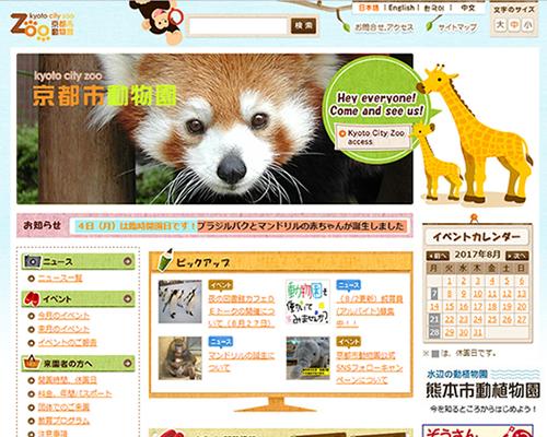 出典画像:「京都市動物園」公式サイトより。