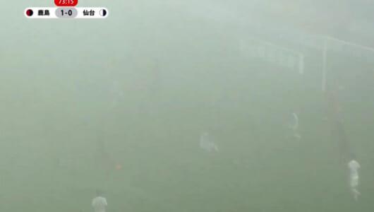 画面が真っ白! 真夏のJリーグで発生した「霧ゲーム」がスゴかった