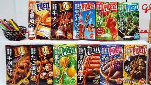 """1番人気はあの味――お土産スナックの定番""""ご当地プリッツ""""がリニューアルで全19種に"""